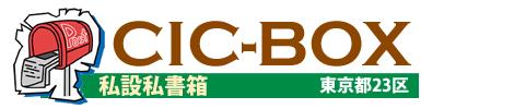 私設私書箱CIC-BOX Logo